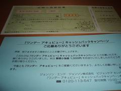 c0020452_21514557.jpg