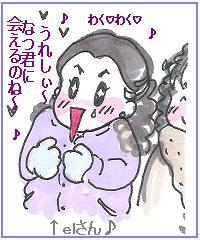 ナツオさんがelさんと 初めて会った夜♪_f0096569_19395381.jpg