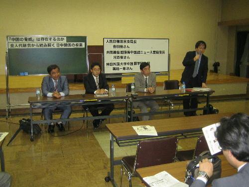 アジア記者クラブ、「『中国の脅威』は存在するのか」シンポジウムを開催_d0027795_8244575.jpg