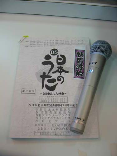 BS-日本のうた収録中!_b0083801_1314965.jpg