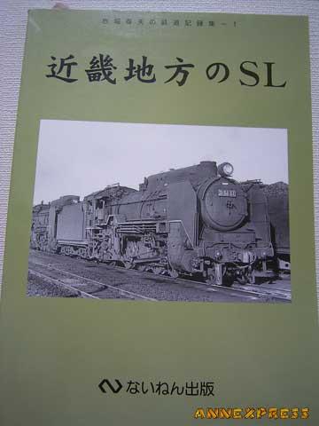 書籍「近畿地方のSL」_c0018117_23295881.jpg