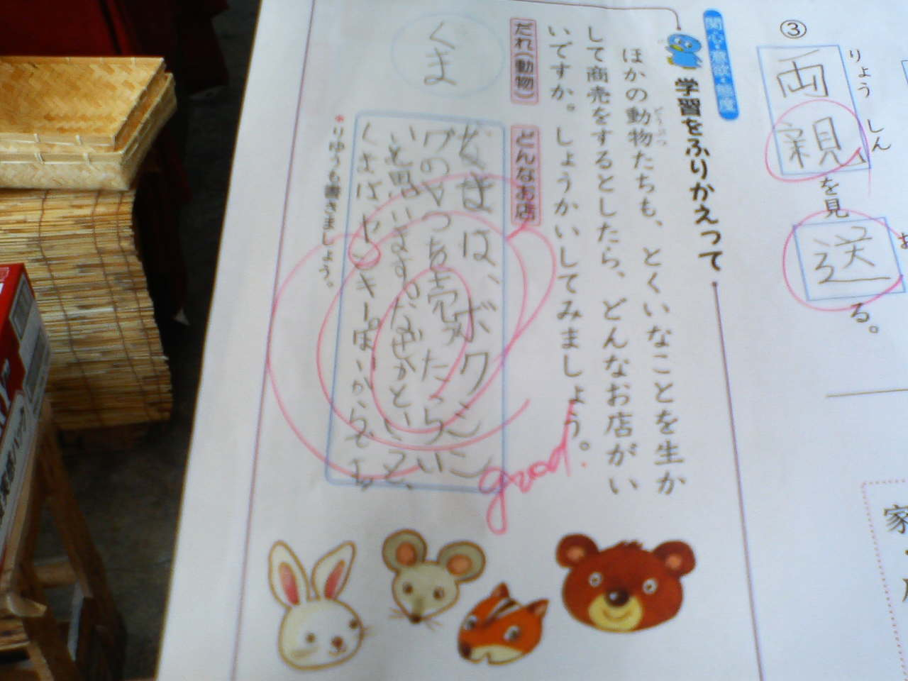 長男_f0048422_847819.jpg