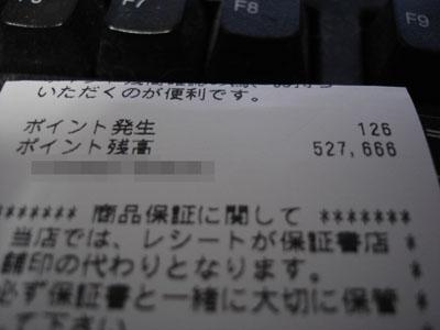 b0003143_1361012.jpg