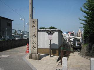 <第二番 有栖山清光院 清水寺>_a0045381_1459249.jpg