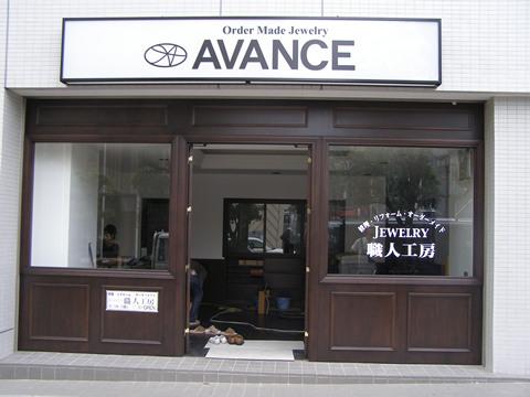 宝飾店AVANCE様_b0105987_11251743.jpg