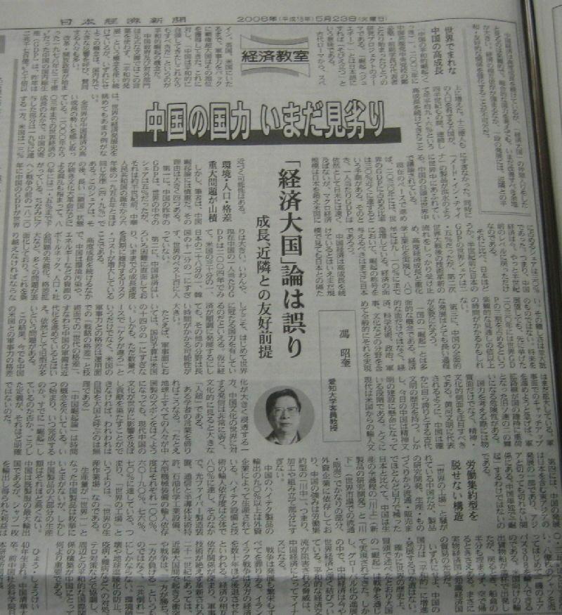 馮昭奎教授の論文、日経新聞に掲載された_d0027795_1304733.jpg