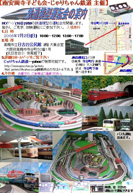 じゃりちゃん鉄道「一般公開運転会」ご案内_a0066027_2161546.jpg
