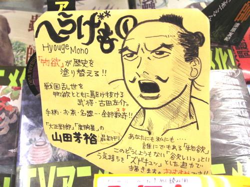 下北沢・博文堂書店下北沢店の巻。_b0081338_12175663.jpg