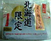 北海道限定おにぎり~や、や、やられたー~_b0081121_11355642.jpg