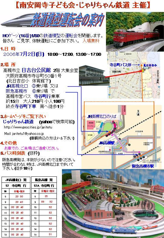 じゃりちゃん鉄道「一般公開運転会」ご案内_a0066027_5361169.jpg