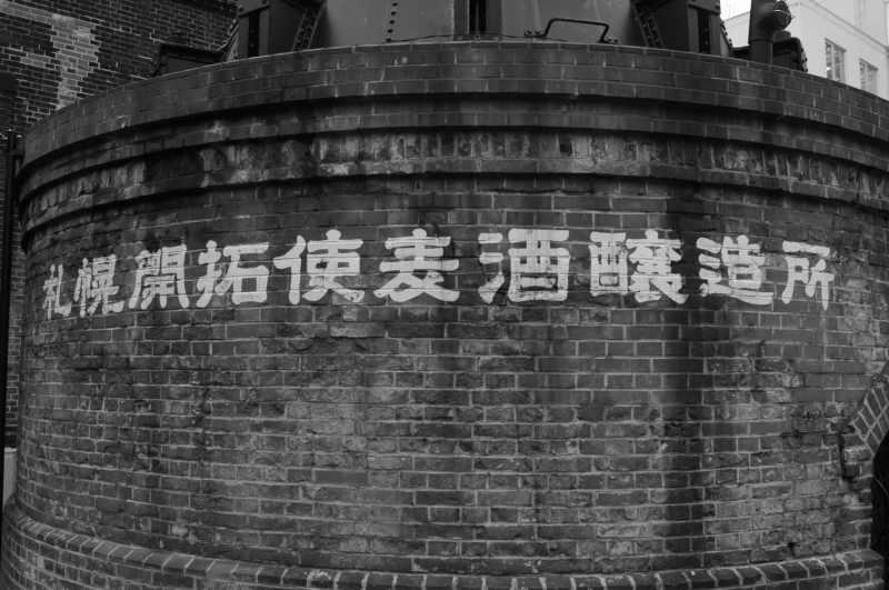 札幌遠征その6 札幌ビアファクトリー_f0050534_8474798.jpg