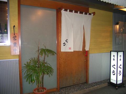 映画『グッドナイト&グッドラック』と大塚の和食[くう]_b0050651_1426727.jpg