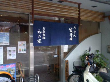 大食い列伝 in 松乃家_f0097683_171331.jpg