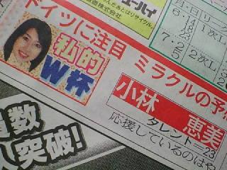 ☆日刊スポーツ☆_c0038096_12185353.jpg