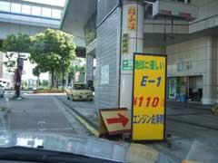 エンジン清浄剤 E-1_b0054727_23515984.jpg