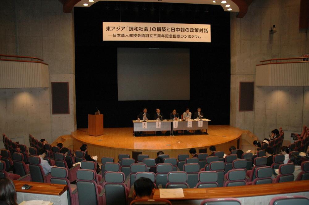 日本華人教授会議設立三周年記念国際シンポジウム 早稲田大学にて開催_d0027795_21102135.jpg