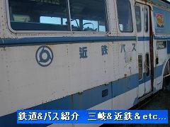 Vol,223   廃車体・・・近鉄バス _e0040714_19594590.jpg