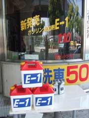 エンジン清浄剤 E-1_b0054727_0195737.jpg