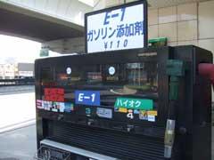 エンジン清浄剤 E-1_b0054727_024032.jpg