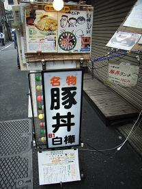 白樺の豚丼_c0030645_219421.jpg