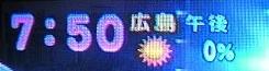 RCCテレビの時刻表示が変更_e0035048_13371860.jpg
