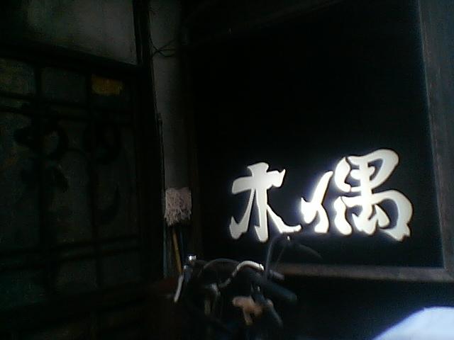 c0061686_2212112.jpg