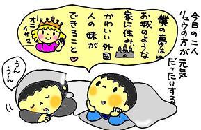 2006年5月29日(月) 曇り・21℃_a0024488_11231698.jpg