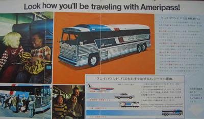 初めての海外旅行 その8  バス旅行_d0000995_21121157.jpg