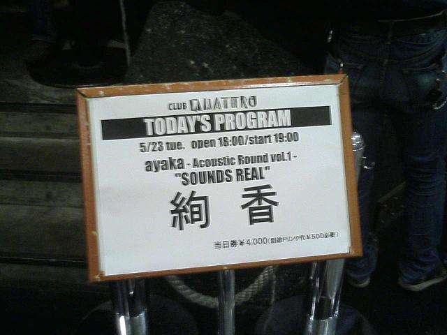 絢香 in 名古屋クラブクアトロ_e0013944_02910100.jpg