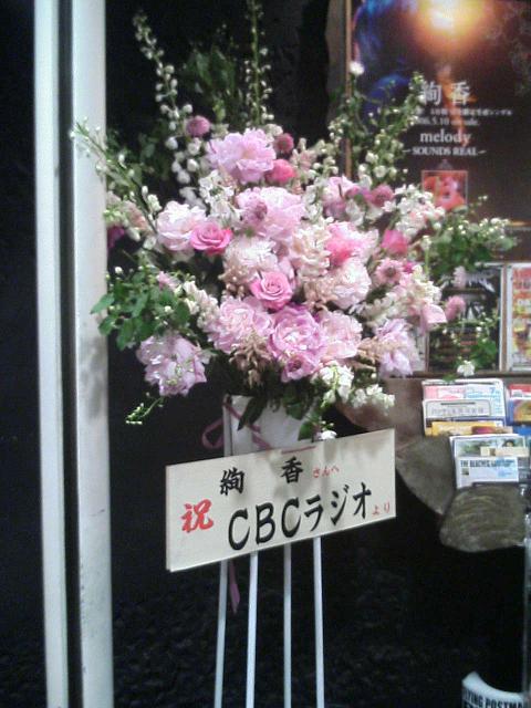 絢香 in 名古屋クラブクアトロ_e0013944_126965.jpg