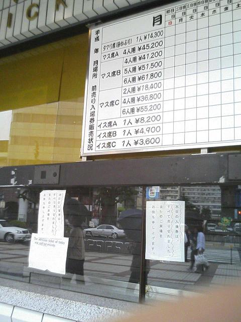 CANTA in 渋谷O-WEST_e0013944_311159.jpg