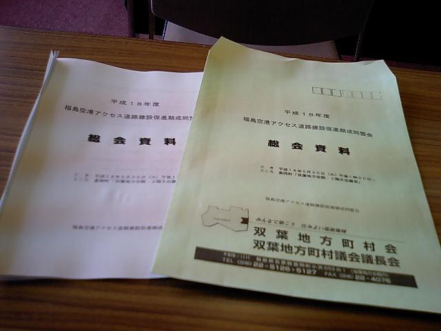 福島空港アクセス道路建設_d0027486_1243181.jpg