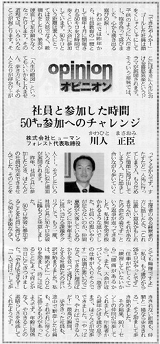 50キロ歩破の記事が新聞に載りました_f0053254_16494763.jpg