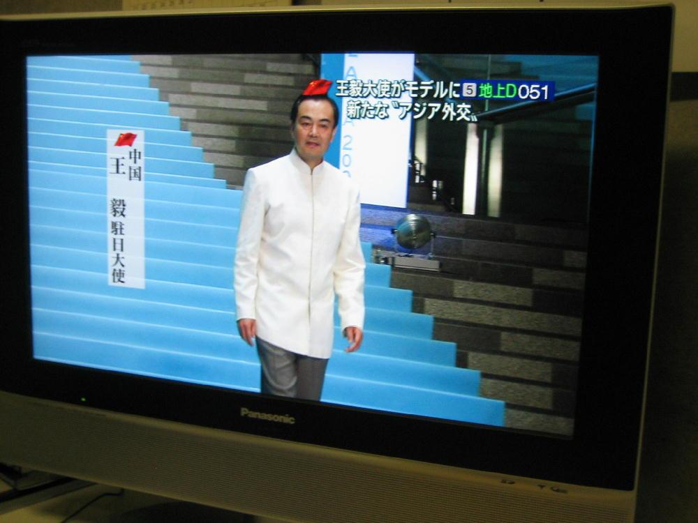 小池大臣の要請により 王毅大使もクールビーズファッションモデルに_d0027795_2242970.jpg
