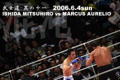 石田光洋vsマーカス・アウレリオ