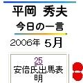 b0087409_17383155.jpg