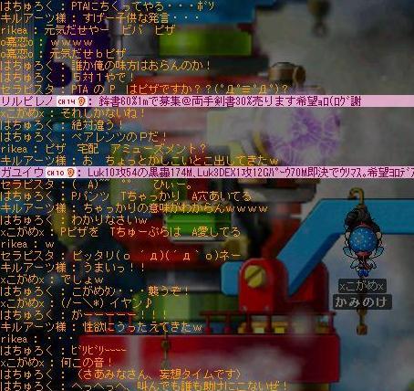 ピザ記念日_e0039476_1450114.jpg