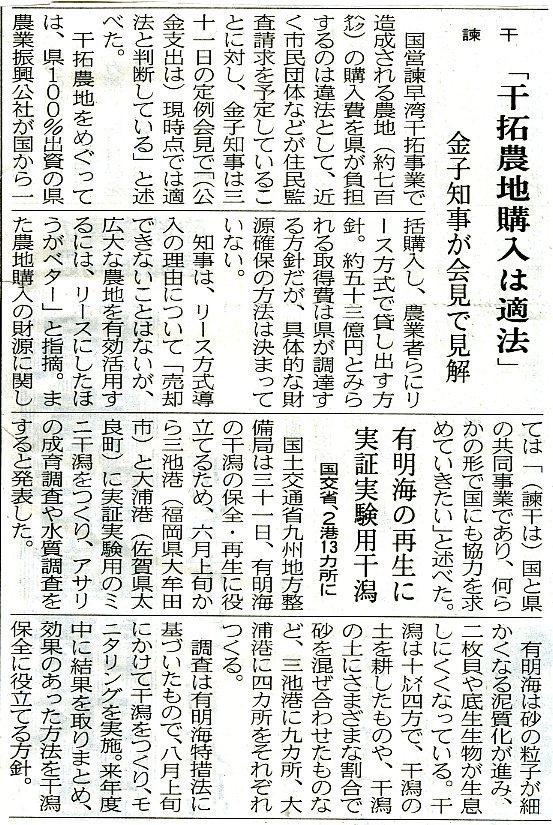 参考記事 2006/6/1長崎_c0052876_0475610.jpg