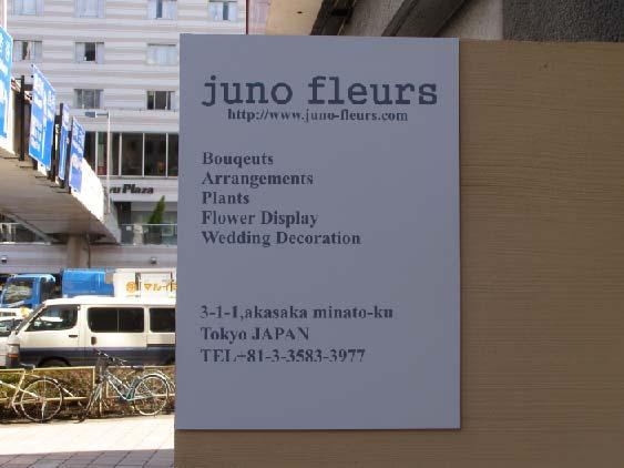 Juno fleurs様_b0105987_1283835.jpg