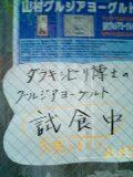 f0036354_1464524.jpg