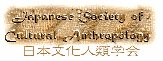 ▼芸術人類学シンポジウムと、すこし芸術よりの文化人類学分科会_d0017381_8355897.jpg
