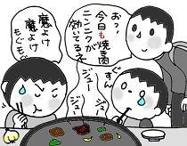 2006年6月3日(土) 晴れ・25℃_a0024488_8412127.jpg
