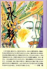 倉橋綾子さんの新著『永い影』を皆さんに紹介します_d0027795_15333719.jpg