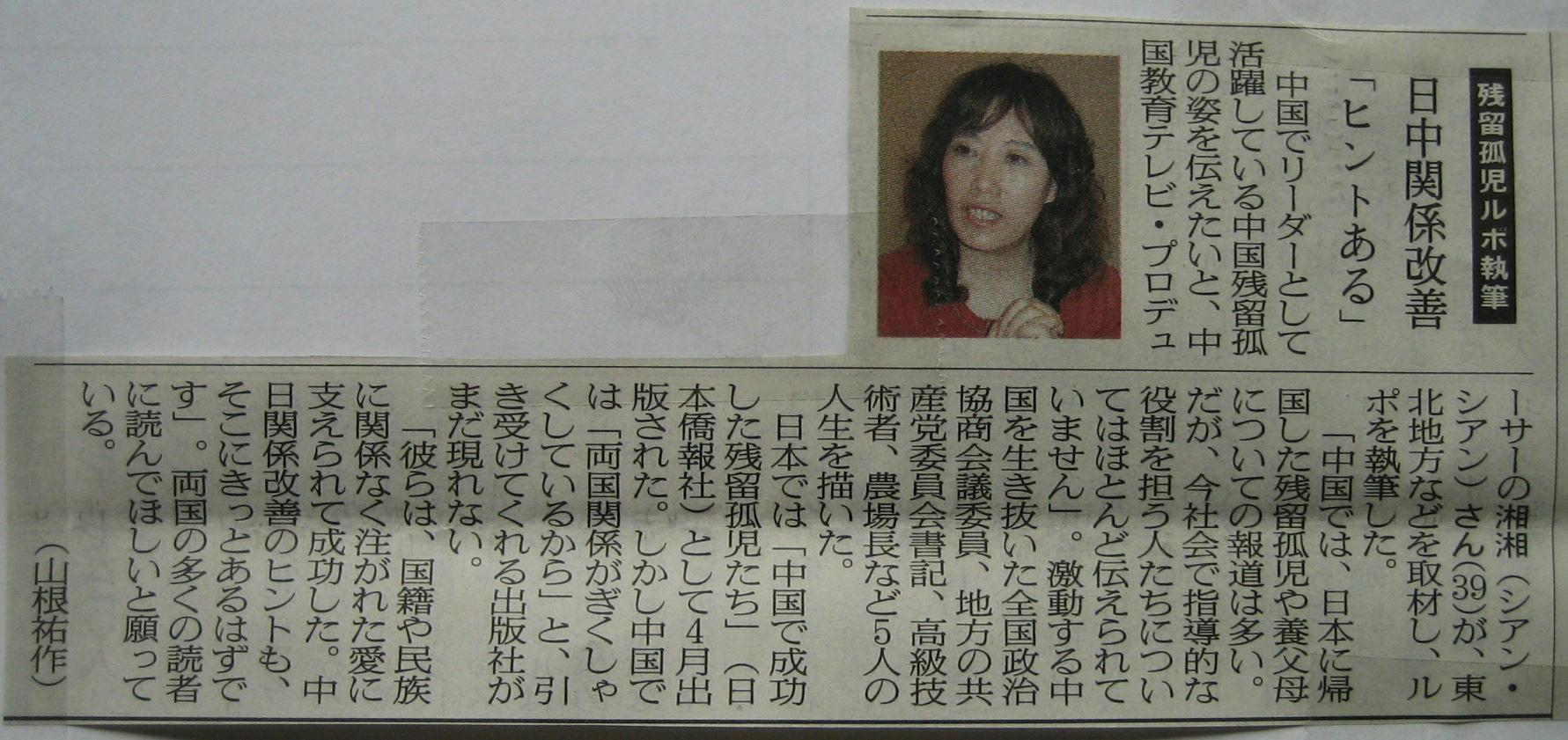 『中国で成功した残留孤児たち』 朝日新聞夕刊に紹介された_d0027795_1646097.jpg