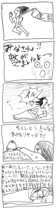 b0061912_354382.jpg