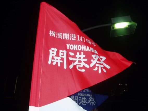 横浜開港祭!(写真追加version)_d0061857_1842759.jpg