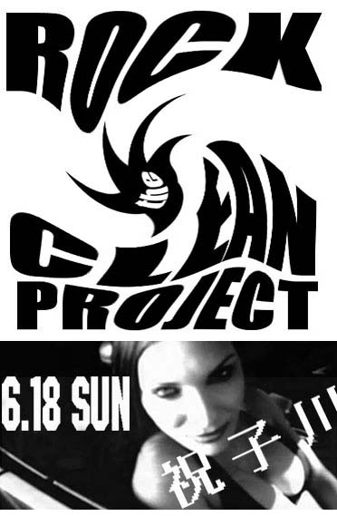 Rock the Clean Project vol.4 in 祝子_a0051727_2251439.jpg