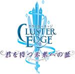 『クラスターエッジ』本日より声優コメント配信開始!_e0025035_182388.jpg