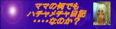 f0051338_7435685.jpg