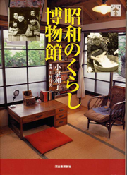 昭和のくらし博物館へ_d0039955_3531985.jpg